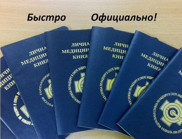 Медицинские (санитарные) книжки в Красноярске!- В течении 1 дня- Без