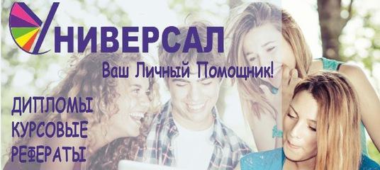 УНИВЕРСАЛ контрольные рефераты дипломы ВКонтакте Дипломы Вологда Универсал