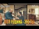 Моя Родина это ты VatanimSensin 49серия AyTurk рус суб 720р