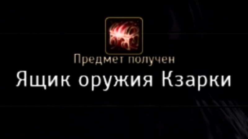 Ящик Кзарки