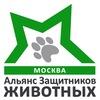 Альянс Защитников Животных — Москва