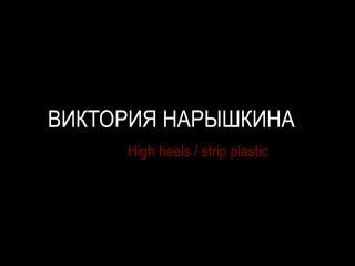 | Нарышкина | High heels / strip plastic | Репутация