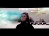 Необычное предложение руки и сердца, состоявшееся в кино Тихвин - 14 февраля