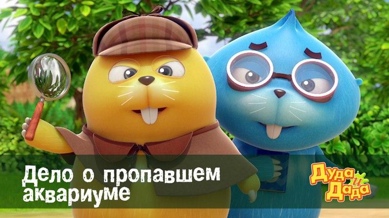 Дуда и Дада • 2 сезон • Серия 35 - Дело о пропавшем аквариуме