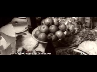 Русские булки 2 4 января на РЕН ТВ