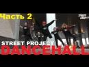 Dancehall   ЧАСТЬ 1: Yonni – Like Me Like Dem   ШКОЛА ТАНЦЕВ STREET PROJECT   ВОЛЖСКИЙ