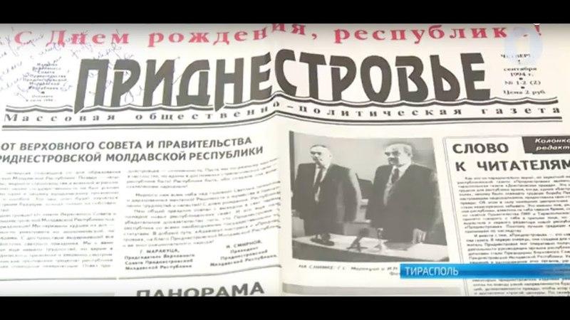 Газета «Приднестровье» выпустит 6000-й номер