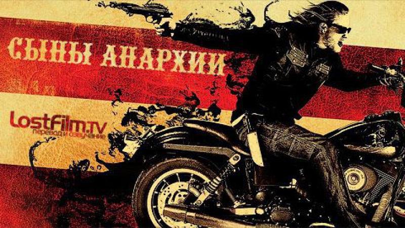Сыны анархии 1 сезон