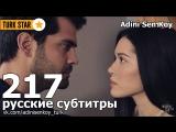 Adini Sen Koy / Ты назови 217 Серия (русские субтитры)