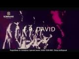 F.R. David - 20 октября