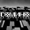 PR-агентство «Домино»