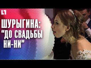 Свадьба Дианы Шурыгиной. Все подробности