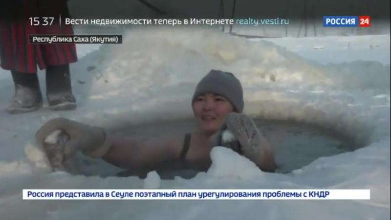Температура минус 48 в Якутии открылся зимний купальный сезон - Россия 24