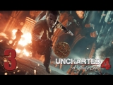 Слишком Эпично!!!/Uncharted 4 Путь вора #3
