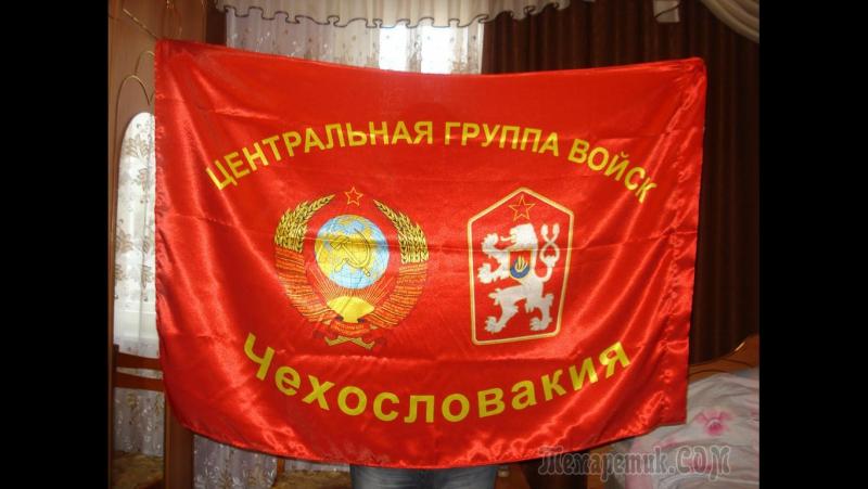 Центральная группа советских войск в Чехословакии около 1990 г. Прежде всего военные гарнизоны дивизий из городов Миловице, Млад