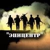 """МГ """"ЭПИЦЕНТР"""". Страйкбол на Южном Урале."""