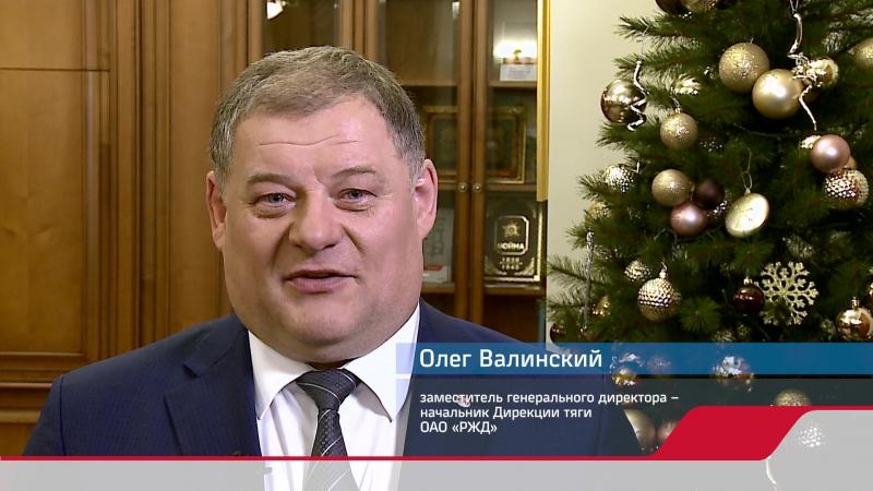 Поздравление с Новым годом от Олега Валинского