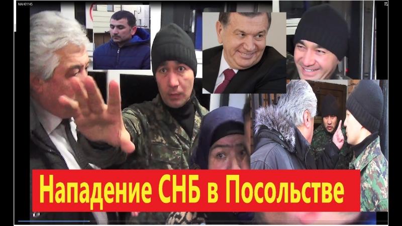 Нападение СНБ в Посольстве. Посол плюёт на президента Мирзияева потому, что знает где миллиарды и золото Узбекистана, так как