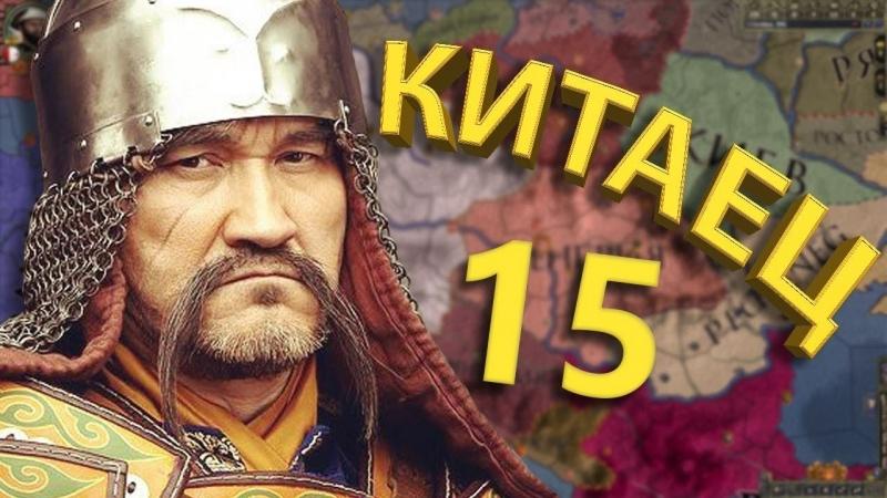 [Embro Crusader Kings 2] Играем в Crusader Kings 2: Jade Dragon 15 - Смута