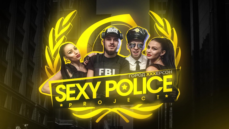13.10|Crowbar|Запорожье| SEXY POLICE PROJECT