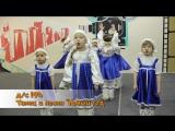 5 Группа детей. Д/с 194 Танец и песня