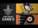 Pittsburgh Penguins vs Philadelphia Flyers – Apr. 22, 2018 | Game 6 | Stanley Cup 2018. Обзор