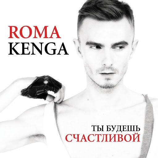 Рома Кенга альбом Ты Будешь Счастливой (Original Version)