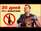 30 ДНЕЙ БЕЗ АЛКОГОЛЯ (1080p FullHD)