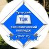 """ГПОУ ТО """"Тульский экономический колледж"""""""