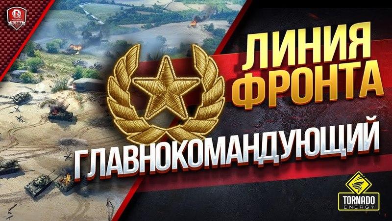 Линия Фронта - Главнокомандующий worldoftanks wot танки — [wot-vod.ru]