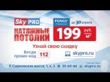 Натяжной потолок всего за 199 рублей!