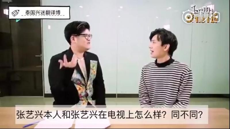 [VIDEO] Lay @ Huang Shuhao/Mark Vachara Interview 2/2