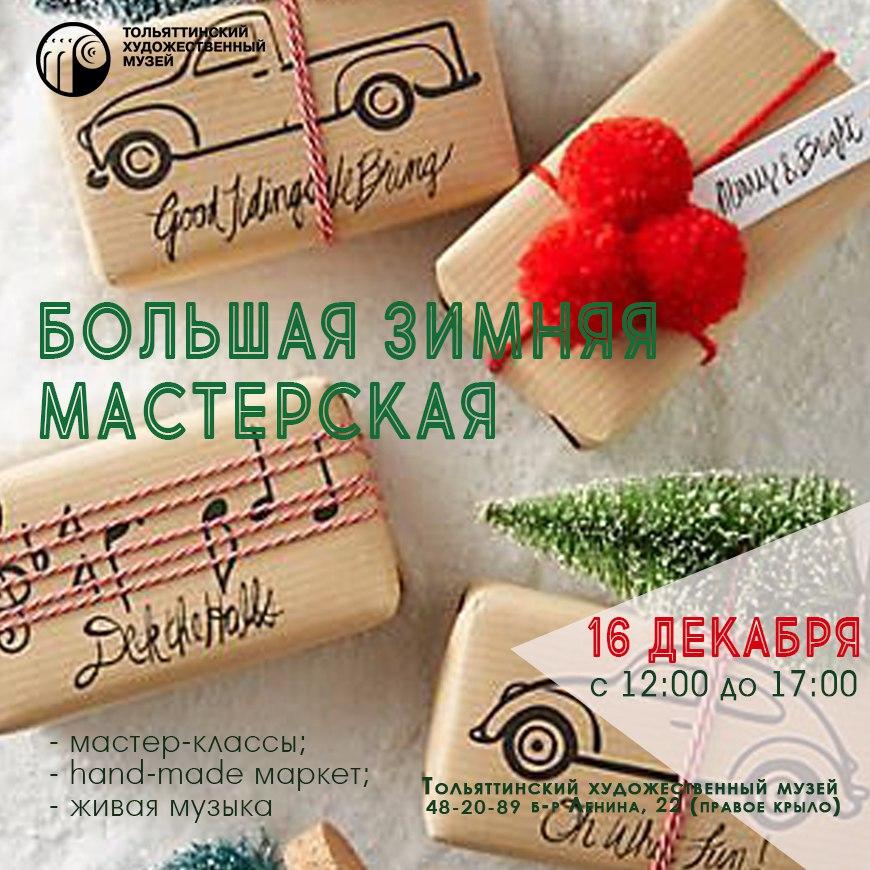 Афиша Тольятти Большая Зимняя Мастерская