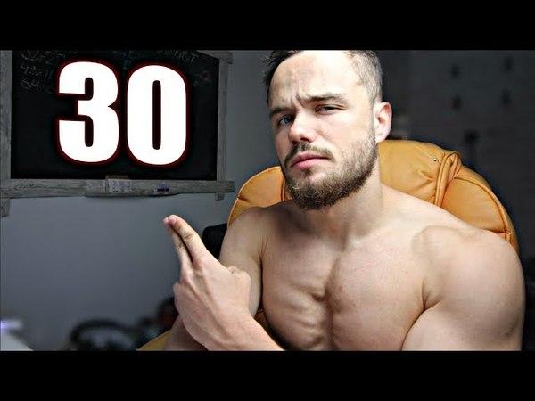 Измени Жизнь за 30 Дней Вызов (Пожалеешь Если Не Начнешь!)