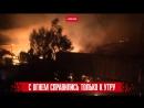 В Мытищах пожар уничтожил мебельный цех площадью 2,5 тысячи кв. метров