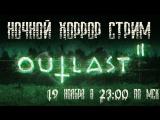 НОЧНОЙ ХОРРОР ► Outlast 2 ► СТРИМ №4
