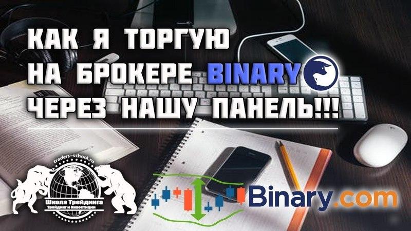 Как я торгую на Брокере Binary через нашу панель