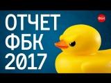 Димон, расследования, Навальный LIVE  главное, что делал ФБК в 2017