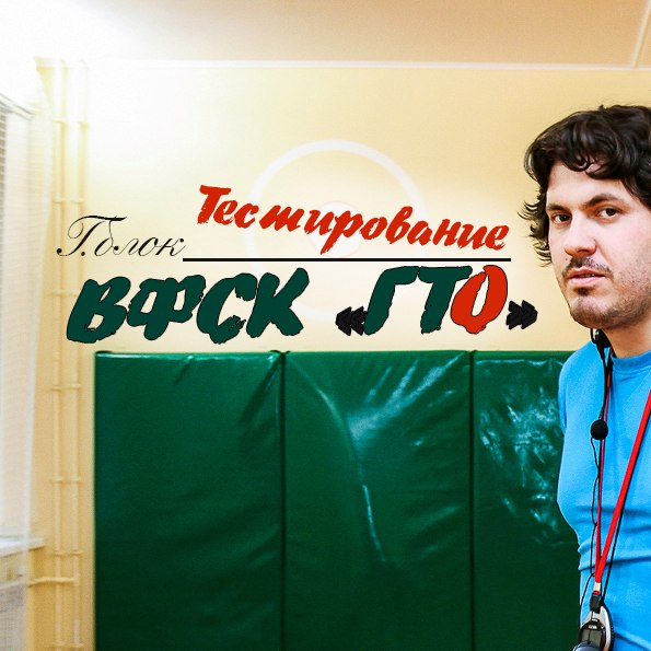 Тестирование ВФСК ГТО Гимнастический блок