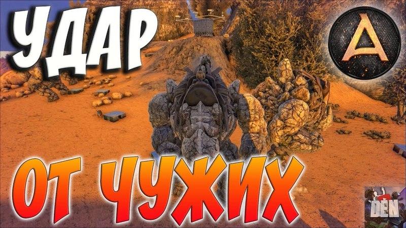 ARK Survival Evolved | УДАР ОТ ЧУЖИХ | ABSOLUTE ARK RAGNAROK
