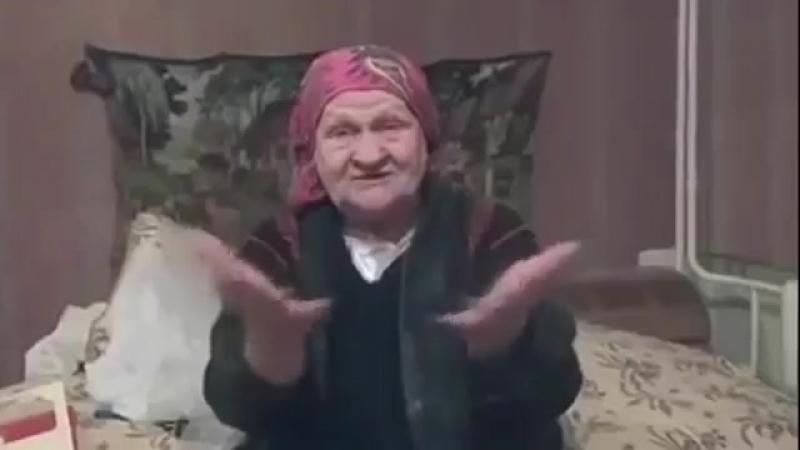 Баба Валя. Обращение к Путину
