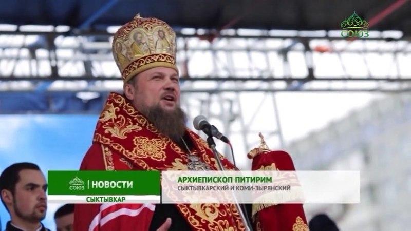 День Победы и день памяти святителя Стефана Великопермского отметили в Сыктывкаре
