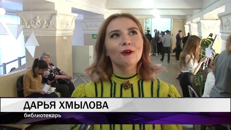 Библионочь 2018 (сюжет Тагил ТВ от 23.04.2018 г.)