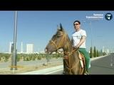 Президент Туркмении проскакал в спортивном костюме по безлюдному Ашхабаду