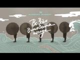 Варвара Визбор - Во всём виновата погода (Премьера видео, 2018)