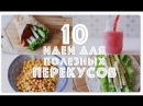 10 идей для полезных перекусов! Быстро и просто!