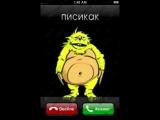 ПИСИКАК в Iphone