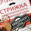 BARBERSHOP VOVK