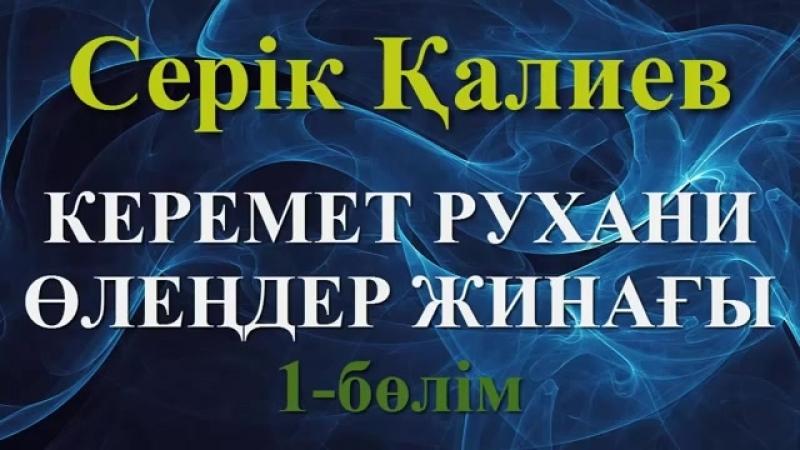 Серік Қалиев Керемет рухани өлеңдер жинағы 1