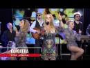 Алёна Мальцева и группа «Ярмарка» - Королева